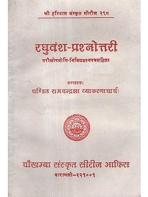 रघुवंश-प्रश्नोत्तरी - Raghuvansa- Prashnottari (Canto - 2 & 3)