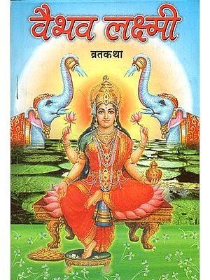 वैभव लक्ष्मी - Vaibhava Laxmi in Nepali (Vrata Katha)