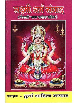 लक्ष्मी धर्म संवाद - Laxmi Dharma Sanvad (Nepali)