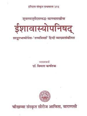 ईशावास्योपनिषद् - Ishavasya Upanishad with Shankar Bhashya