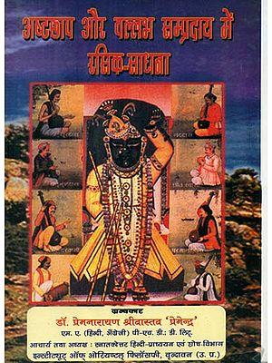 अष्टछाप और वल्लभ सम्प्रदाय में रसिक साधना- Rasik Sadhana in Ashtachhap and Vallabh Sampraday