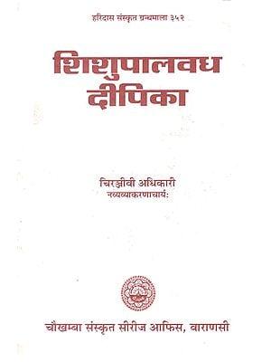 शिशुपालवध दीपिका - Shishupala Vadha Dipika