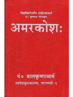 अमरकोष: - Amarkosh (Nepali)