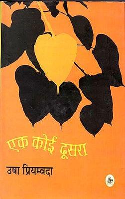 एक कोई दूसरा - A Collection of Hindi Short Stories