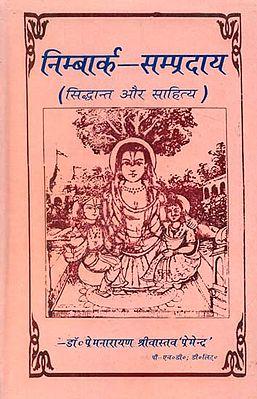 निम्बार्क सम्प्रदाय (सिद्धान्त और साहित्य)- Nimbark Sampraday (Siddhant aur Sahitya)
