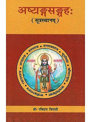 अष्टाङ्ग सङ्ग्रह: Astanga Samgraha of Srimad Vrddhavagabhata (Sutrasthana)