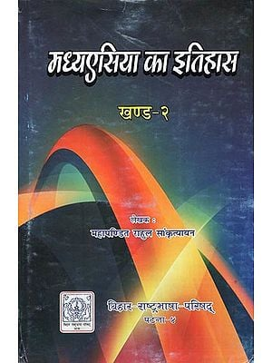 मध्यएसिया का इतिहास - The History of Central Asia : Volume - 2 (An Old and Rare Book)