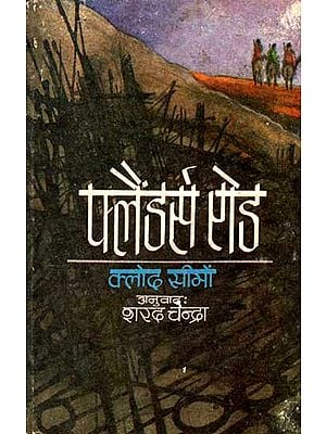 फ्लैंडर्स रोड - Flanders Road- Novel (An Old and Rare Book)