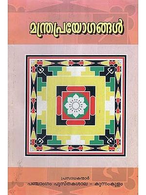 Manthra Prayogangal (Malayalam)