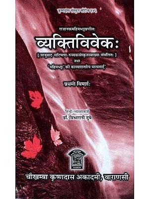 व्यक्तिविवेक: - Vyaktiviveka of Rajanaka Sri Mahimabhatta