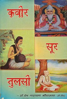 कबीर सूर तुलसी- Kabir Sur Tulsi (A Comparative Study of Poetry)