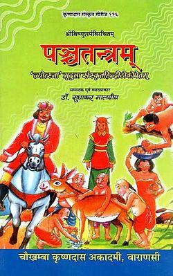 पञ्चतन्त्रम् - Panchatantra of Vishnu Sharma