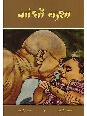 गाँधी कथा: Gandhi Story