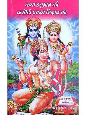 कथा हनुमान की कसौटी प्रबन्ध विज्ञान की - Story of Hanuman (The Test of Management Science)