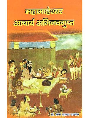 महामाहेश्वर आचार्य अभिनवगुप्त - Mahamaheshwar Acharya Abhinavgupta
