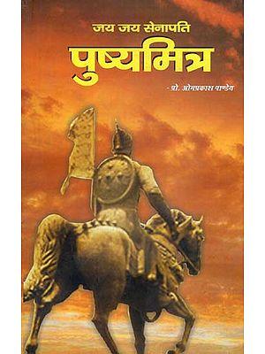 पुष्यमित्र - जय जय सेनापति - Pushyamitra (Jai Jai Senapati)