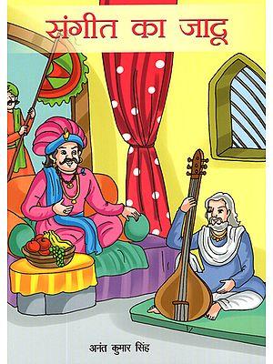 संगीत का जादू: Sangeet ka Jadu (A Story)