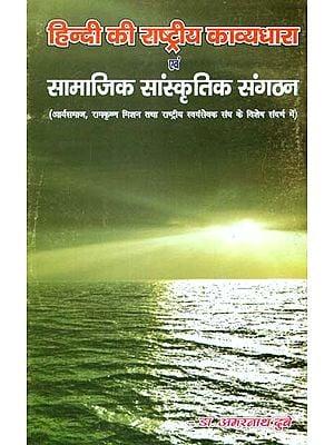 हिन्दी का राष्ट्रीय काव्यधारा एवं सामाजिक सांस्कृतिक संगठन - National Poetry and Social Cultural Organization of Hindi