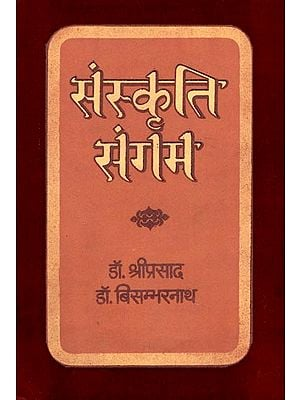 संस्कृति संगम: Sanskriti Sangam- A Collection of Cultural Essays (An Old Book)