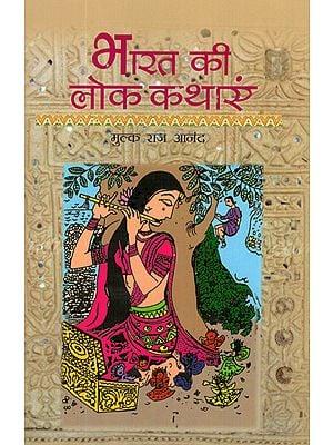 भारत की लोक कथाएं: Folk Tales of India