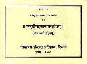 लक्ष्मीसहस्त्रानामस्तोत्रम्: Lakshmi Sahstranama Stotram