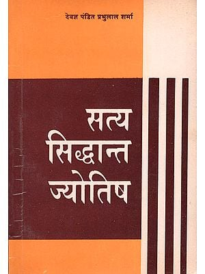 सत्य सिद्धान्त ज्योतिष - An Astrology on Theories of Truth (An Old and Rare Book)