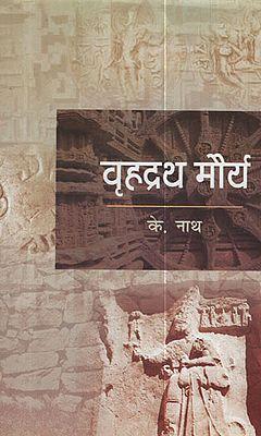 वृहद्रथ मौर्य - Vrahdrath Morya