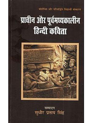 प्राचीनऔरपूर्वमध्यकालीनहिन्दीकविता - Ancient and Early Medieval Hindi Poetry