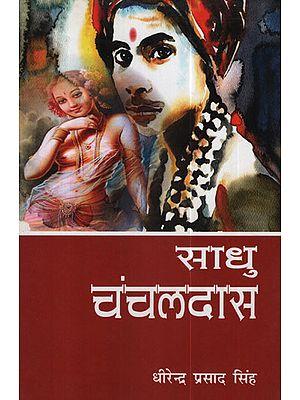 साधु चंचलदास - Sadhu Chanchal Das