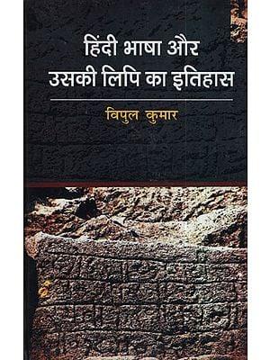 हिंदी भाषा और  उसकी लिपि का इतिहास - History of Hindi Language and Its Script
