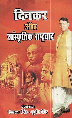 दिनकर और सांस्कृतिक राष्ट्रवाद - Dinkar Aur Sanskritik Rastrvaad
