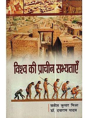 विश्वकीप्राचीनसभ्यताएँ - Ancient Civilizations of The World