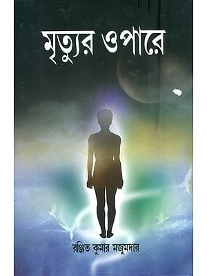 মৃত্যুর ও পারে: Death & Moksha (Bengali)