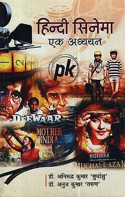 हिन्दी सिनेमा  एक अध्ययन - Hindi Cinema a Study