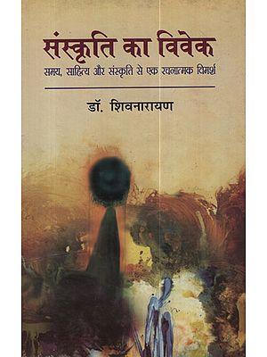 संस्कृति का विवेक - Sanskriti ka Vivek