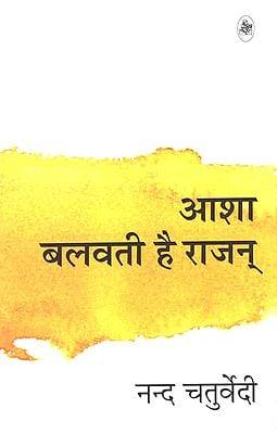 आशा बलवती है राजन् - Asha Balwati Hai Rajan (Poems)