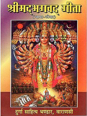 श्रीमद् भगवद् गीता - Srimad Bhagavad Gita (Nepali)