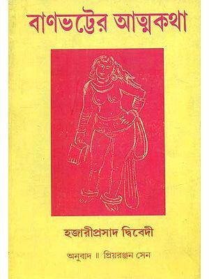 Banabhatter Atmakatha: Bengali Translation of Banabhatta Ki Atmakatha (Bengali)
