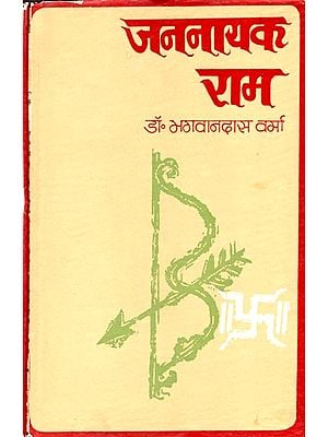 जननायक राम - Jannayak Rama (An Old and Rare Book)