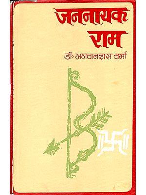 जननायक राम - Jannayak Rama (An Old and Rare Book)