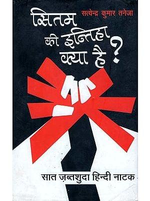 सितम की इन्तिहा क्या है? (सात ज़ब्तशुदा हिन्दी नाटक) - Sitam Ki Intiha kya Hai? (Six Confisticated Hindi Play)