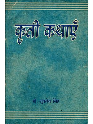 कृति कथाएँ: Stories of Famous Writers