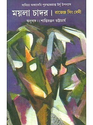 Maila Chadar: Bengali Translation of Rajendarsingh Bedi (Bengali)