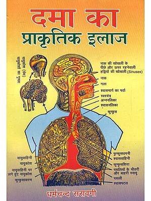 दमा का प्राकृतिक इलाज- Natural Cure For Asthma