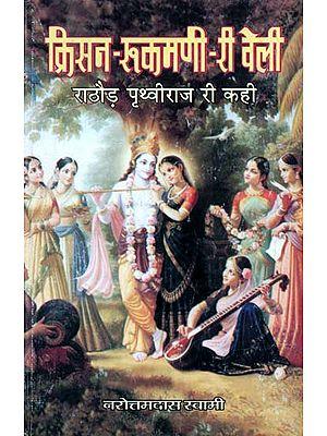 क्रिसन-रुकमणी-री वेली - Krishan-Rukmani-Ri Veli