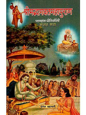 श्रीमद्भागवत महापुराण- परमहंस प्रीतिवर्धिनी सप्ताह कथा : Weekly Shrimad Bhagavat Mahapurana