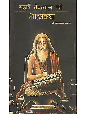 महर्षि वेदव्यास की आत्मकथा - Autobiography of Maharishi Ved Vyas
