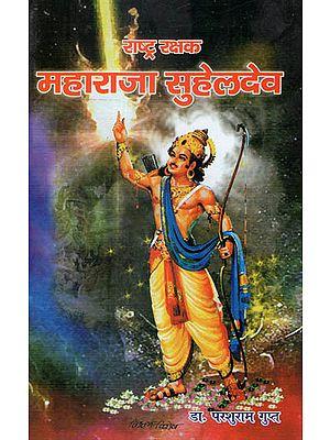 राष्ट्र रक्षक महाराजा सुहेलदेव - Maharaja Suheldev (Nation Saver)