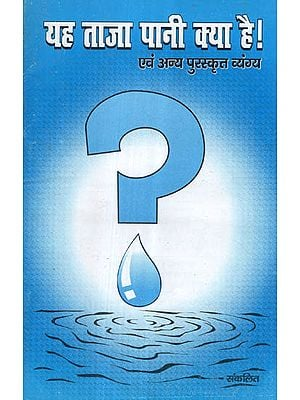 यह ताजा पानी क्या है! - What is this Clean Water and Other Satires