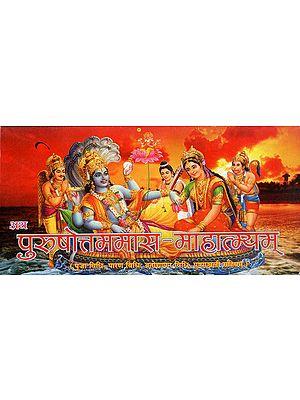 पुरुषोत्तममास माहात्म्यम् -  Purushottam Mas Mahatmyam (Nepali)